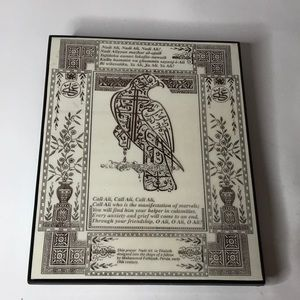 Shia Muslim Ali Prayer Hanging Wall Plaque